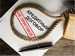 Кредитный юрист, адвокат, Москва Зеленоград Химки Солнечногорск Клин